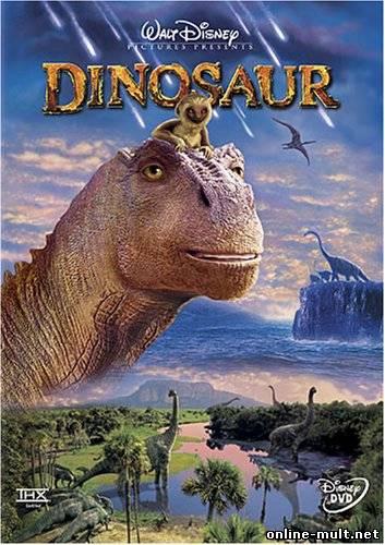 динозавр смотреть бесплатно