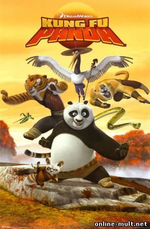кунг фуй панда