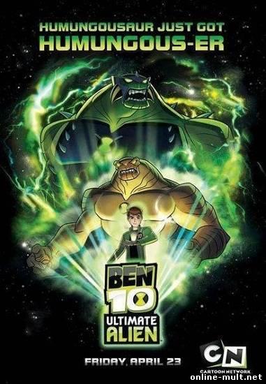 бен 10 инопланетная сверхсила 3 сезон