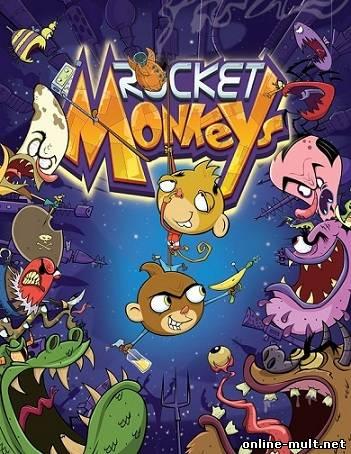 ракетные обезьянки