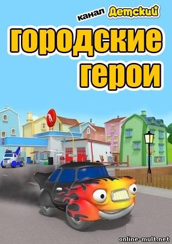 городские герои