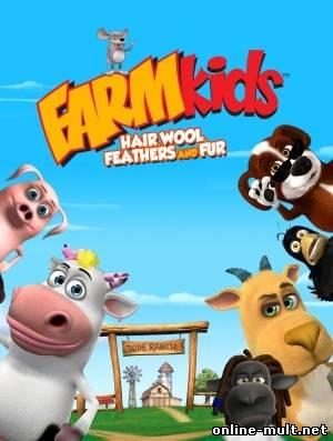 хаос на ферме