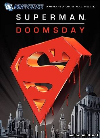 супермен судный день