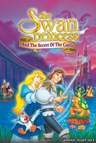принцесса лебедь 2 тайна замка