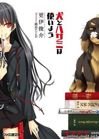 собака и ножницы