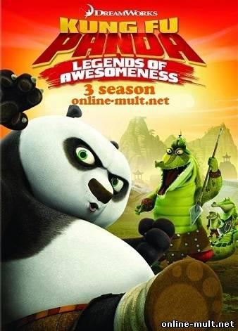 кунг фу панда удивительные легенды 3 сезон