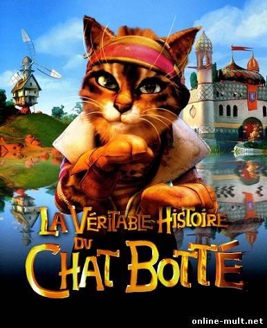 Кот сапогах смотреть фильм онлайн