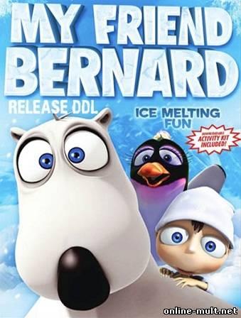 мой друг бернард
