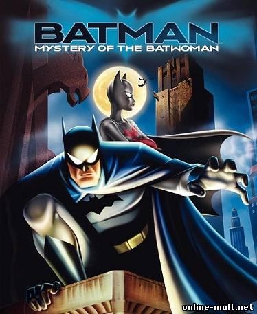 бэтмен и тайна женщины летучей мыши
