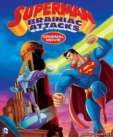 супермен брэйниак атакует