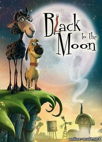 блэки летит на луну