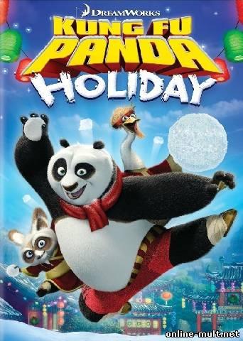 кунг фу панда праздничный выпуск