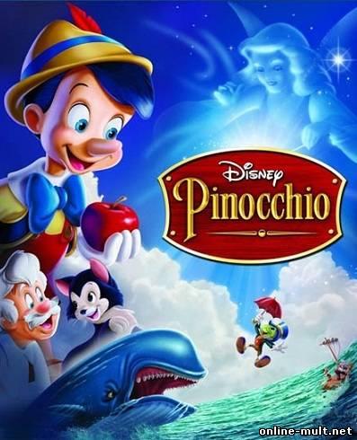 пиноккио смотреть бесплатно