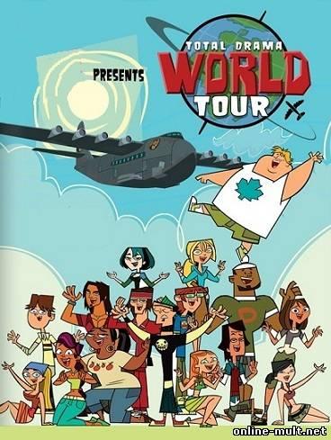 отчаянные герои мировое турне