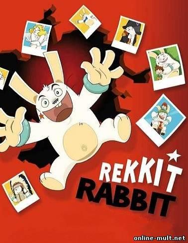 супер кролик реккит