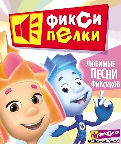 «Смотреть Все Серии Подряд Фиксипелки» / 1989
