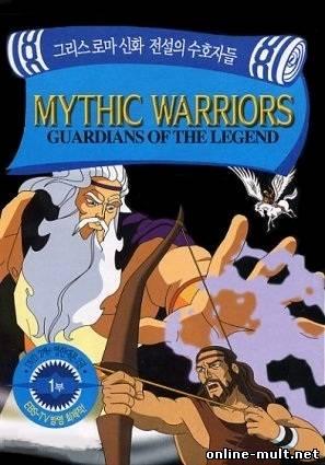 воины мифов хранители легенд