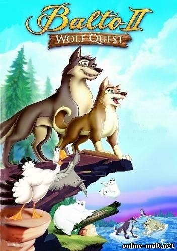 балто 2 в поисках волка