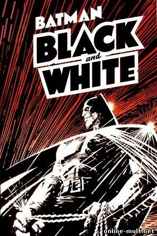 бэтмен чёрное и белое