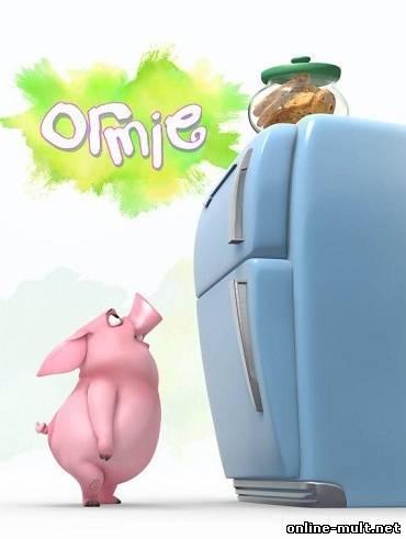 свинка орми