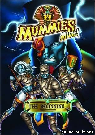 ожившие мумии