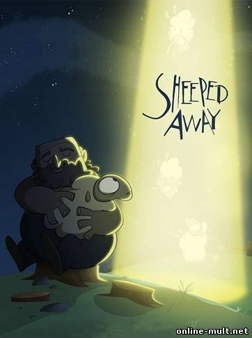 далеко от овец