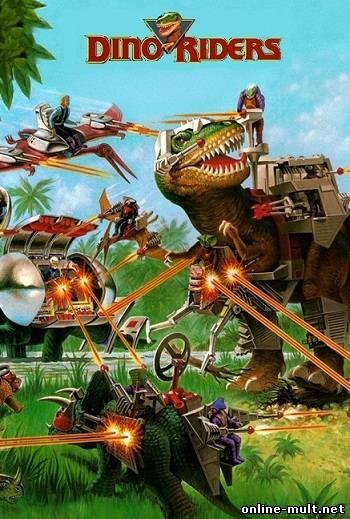 погонщики динозавров смотреть онлайн бесплатно