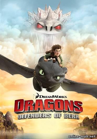 драконы защитники олуха 2 сезон