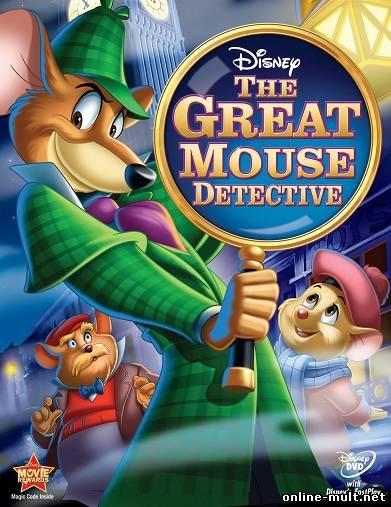 великий мышиный сыщик