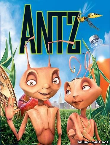 Смотреть муравей антц бесплатно
