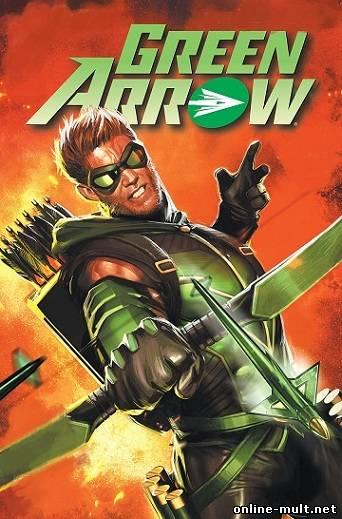 зеленая стрела