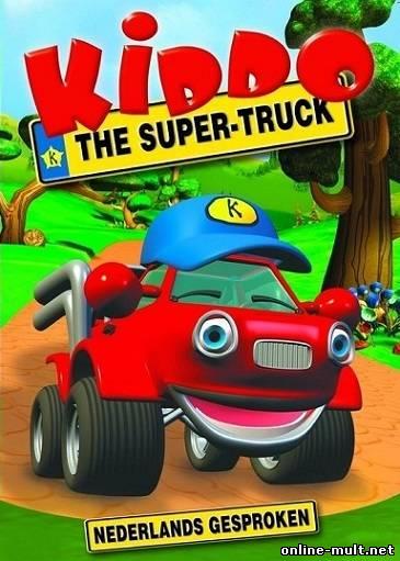 киддо супергрузовичок