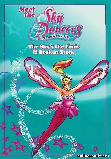 небесные танцоры