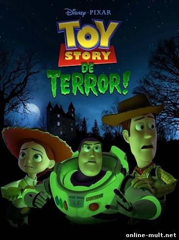 игрушечная история террора