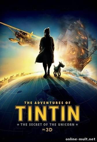 приключения тинтина тайна единорога