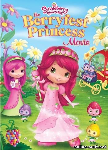 шарлотта земляничка принцесса клубничка