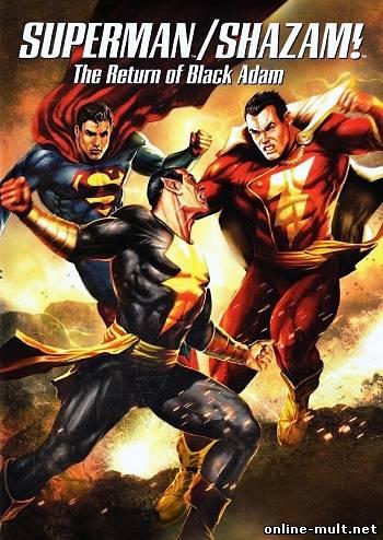супермен шазам