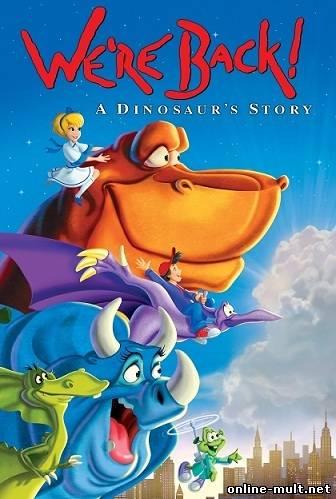 мы вернулись история динозавра
