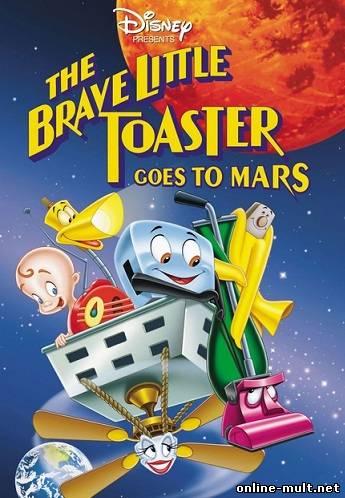 отважный маленький тостер путешествие на марс