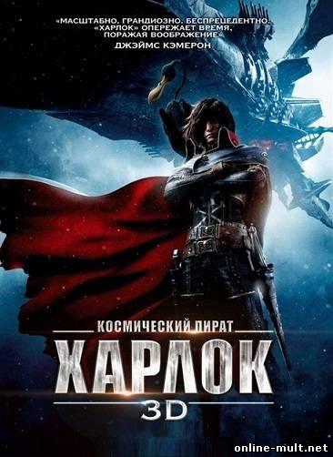 космический пират харлок 2013 смотреть бесплатно