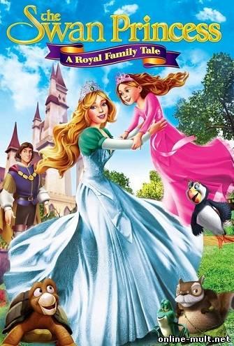 принцесса лебедь 5 королевская сказка