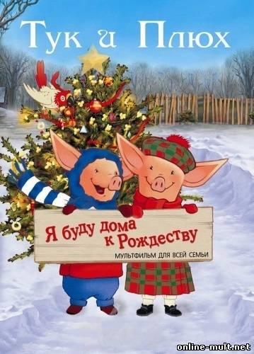тук и плюх я буду дома к рождеству