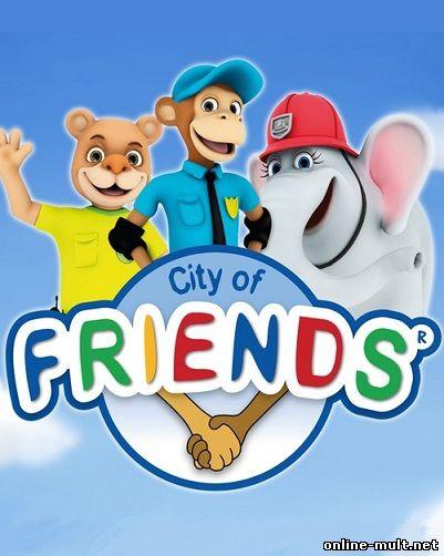 Город дружбы смотреть бесплатно