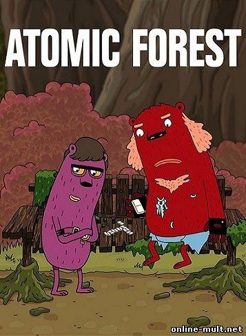 атомный лес 2 сезон