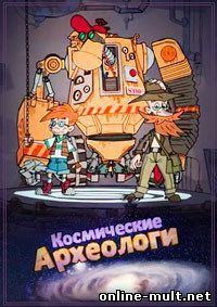 космические археологи
