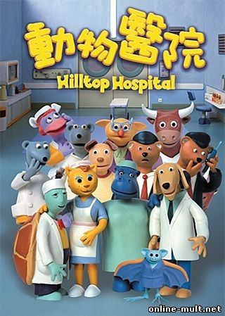 госпиталь хиллтоп