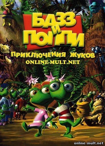 базз и поппи приключения жуков