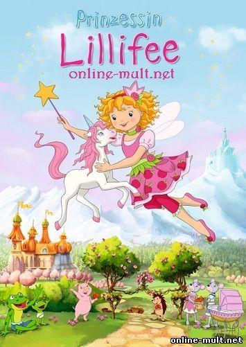 Смотреть принцесса лилифи 1 сезон все