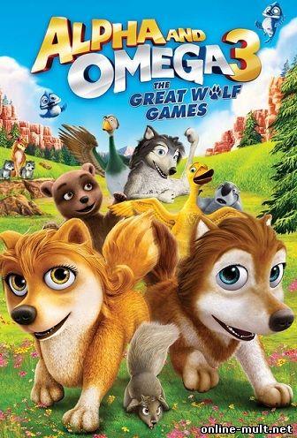 альфа и омега 3 великие волчьи игры