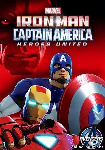 железный человек и капитан америка союз героев